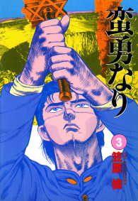 紀伊國屋書店BookWebで買える「蛮勇なり  3巻」の画像です。価格は432円になります。