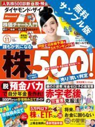 【無料サンプル版】ダイヤモンドZAi 2014年11月号/ダイヤモンド社 Kinoppy電子書籍