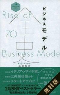 『ビジネスモデル全史』無料試し読み版/三谷宏治 Kinoppy電子書籍