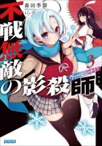 紀伊國屋書店BookWebで買える「不戦無敵の影殺師3」の画像です。価格は615円になります。