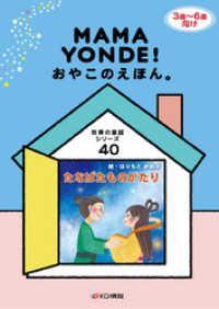 親子の絵本。ママヨンデ世界の童話シリーズ たなばたものがたり Kinoppy電子書籍ランキング