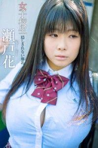 女子校生 隠しきれない爆乳 瀬戸花 Kinoppy電子書籍ランキング