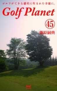 紀伊國屋書店BookWebで買える「ゴルフプラネット 第45巻 ?ゴルファーでいる幸せを謳歌する?」の画像です。価格は154円になります。