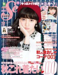 紀伊國屋書店BookWebで買える「Seventeen 2014年11月号 — 本編」の画像です。価格は200円になります。