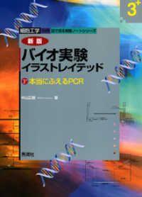 バイオ実験イラストレイテッド3+ Kinoppy電子書籍ランキング