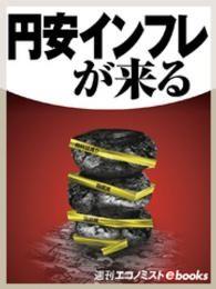 紀伊國屋書店BookWebで買える「円安インフレが来る」の画像です。価格は216円になります。
