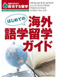 はじめての海外語学留学ガイド/成功する留学編集室 Kinoppy電子書籍