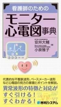 看護師のためのモニター心電図事典 Kinoppy電子書籍ランキング