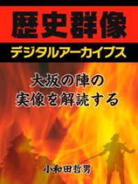 紀伊國屋書店BookWebで買える「大坂の陣の実像を解読する」の画像です。価格は205円になります。
