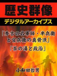 紀伊國屋書店BookWebで買える「「秀吉の名軍師・半兵衛と官兵衛の真骨頂」「茶の湯と政治」」の画像です。価格は102円になります。