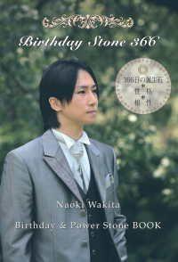 紀伊國屋書店BookWebで買える「Birthday Stone 366 366の誕生石*性格*相性」の画像です。価格は822円になります。