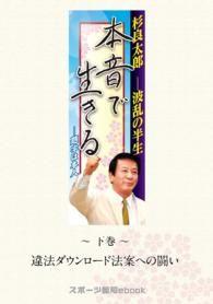 紀伊國屋書店BookWebで買える「杉良太郎 波乱の半生?本音で生きる? 下巻 違法ダウンロード法案への闘い」の画像です。価格は108円になります。