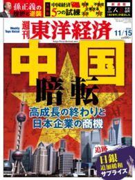 紀伊國屋書店BookWebで買える「週刊東洋経済 2014年11月15日号」の画像です。価格は600円になります。