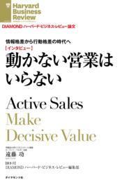 紀伊國屋書店BookWebで買える「情報格差から行動格差の時代へ — 動かない営業はいらない(インタビュー)」の画像です。価格は540円になります。