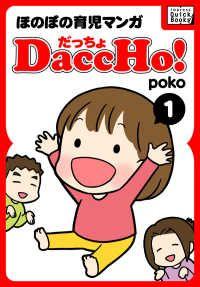 DaccHo!(だっちょ) 〈1〉 ― ほのぼの育児マンガ/poko Kinoppy電子書籍