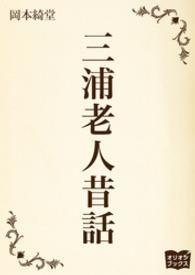 紀伊國屋書店BookWebで買える「三浦老人昔話」の画像です。価格は216円になります。
