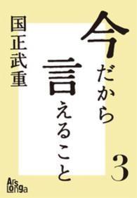 紀伊國屋書店BookWebで買える「今だから言えること3 歴代首相の素顔が語る、日本の光と影」の画像です。価格は378円になります。