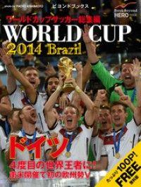完全無料! ワールドカップサッカー ブラジル大会 総集編 WORLD CUP ― BRAZIL 2014/マイヒーロー,フォート・キシモト Kinoppy電子書籍