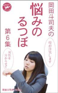 紀伊國屋書店BookWebで買える「岡田斗司夫の「悩みのるつぼ」第6集」の画像です。価格は108円になります。