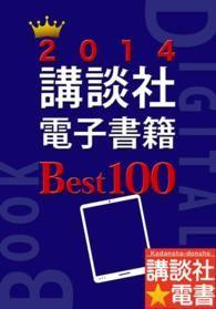 2014講談社電子書籍Best100/講談社デジタル Kinoppy電子書籍
