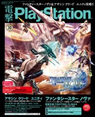 電撃PlayStation Vol.579