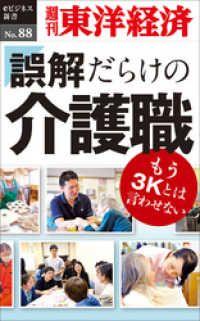 誤解だらけの介護職―週刊東洋経済eビジネス新書No.88 Kinoppy電子書籍ランキング