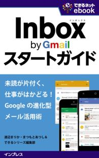 Inbox by Gmailスタートガイド