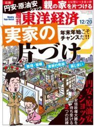 紀伊國屋書店BookWebで買える「週刊東洋経済 2014年12月20日号」の画像です。価格は600円になります。