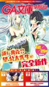 紀伊國屋書店BookWebで買える「GA文庫マガジン 2014年12月25日号」の画像です。価格は108円になります。