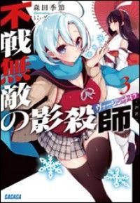紀伊國屋書店BookWebで買える「不戦無敵の影殺師3(イラスト簡略版)」の画像です。価格は324円になります。