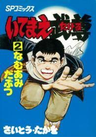 紀伊國屋書店BookWebで買える「いてまえ武尊」の画像です。価格は432円になります。