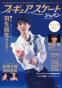 紀伊國屋書店BookWebで買える「フィギュアスケートジャパン2014-2015」の画像です。価格は756円になります。