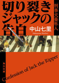 切り裂きジャックの告白 刑事犬養隼人/ Kinoppy電子書籍