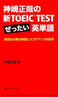 紀伊國屋書店BookWebで買える「神崎正哉の新TOEIC TEST ぜったい英単語 — 毎回出る頻出単語とスコアアップの急所」の画像です。価格は907円になります。