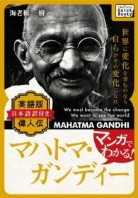 紀伊國屋書店BookWebで買える「マンガでわかる! 英語版(日本語訳付き 偉人伝 マハトマ・ガンジー」の画像です。価格は429円になります。