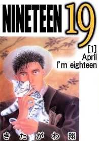 NINETEEN ― 1巻/きたがわ翔 Kinoppy電子書籍