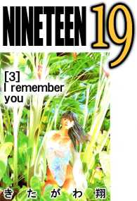 NINETEEN ― 3巻/きたがわ翔 Kinoppy電子書籍
