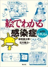 絵でわかる感染症 with もやしもん Kinoppy電子書籍ランキング