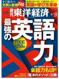 紀伊國屋書店BookWebで買える「週刊東洋経済 2015年1月10日号」の画像です。価格は600円になります。