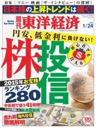紀伊國屋書店BookWebで買える「週刊東洋経済 2015年1月24日号」の画像です。価格は600円になります。