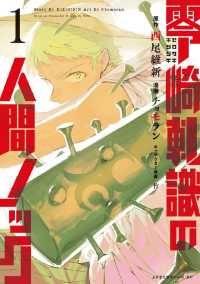 零崎軋識の人間ノック ― 1巻/西尾維新,チョモラン Kinoppy電子書籍