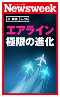 紀伊國屋書店BookWebで買える「エアライン極限の進化(ニューズウィーク日本版e-新書No.26)」の画像です。価格は302円になります。