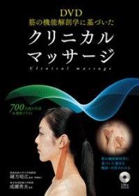DVD 筋の機能解剖学に基づいたクリニカルマッサージ<DVDなしバージョン> Kinoppy電子書籍ランキング