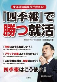 『四季報』で勝つ就活 ― 東洋経済編集長が教える! Kinoppy電子書籍ランキング