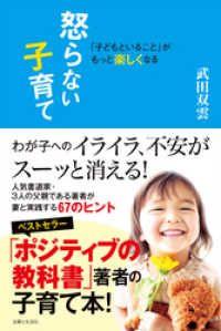 「子どもといること」がもっと楽しくなる 怒らない子育て Kinoppy電子書籍ランキング