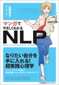 マンガでやさしくわかるNLP Kinoppy電子書籍ランキング