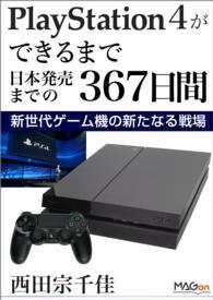 PlayStation 4ができるまで -日本発売までの367日間- ― 新世代ゲーム機の新たなる戦場