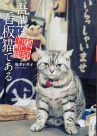吾輩は看板猫である 〈東京下町篇〉 Kinoppy電子書籍ランキング
