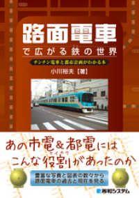 紀伊國屋書店BookWebで買える「路面電車で広がる鉄の世界 — チンチン電車と都市計画がわかる本」の画像です。価格は1,749円になります。