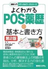 図解入門よくわかるPOS薬歴の基本と書き方 Kinoppy電子書籍ランキング